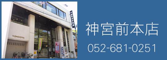 bn540_tenpo_jinguumae