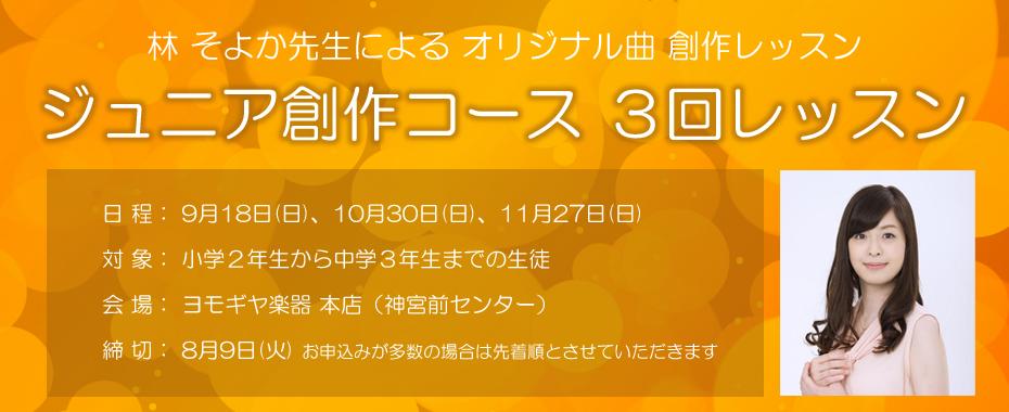 bn930_jrsosaku2016