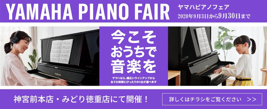 bn930_pianofair202009