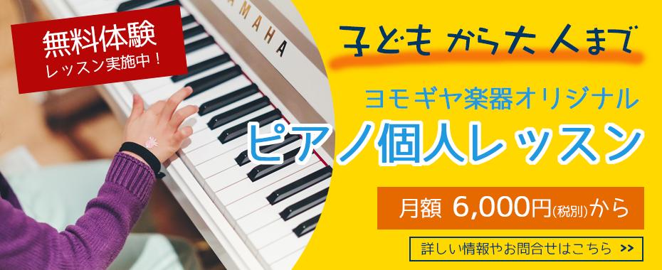 bn930_pianokojin01