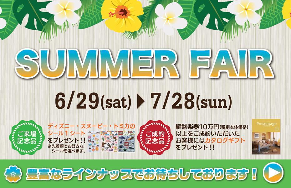 bn930_summerfair2019