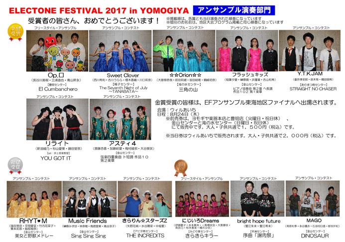 ef2017yomogiya_ens2