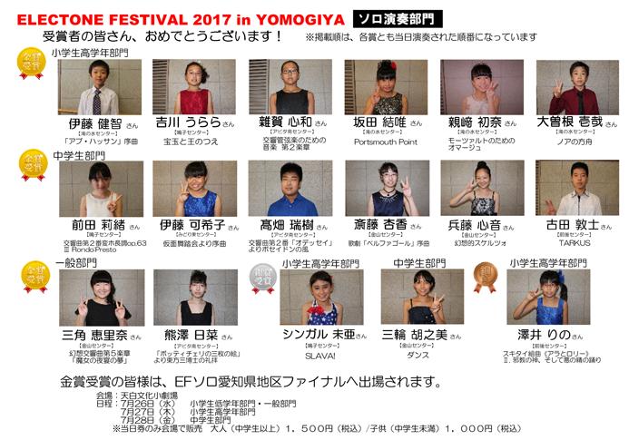 ef2017yomogiya_solo