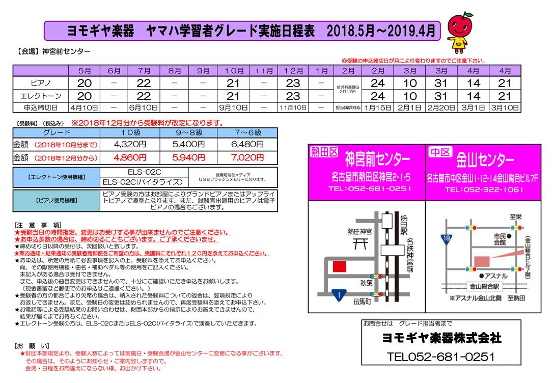 grade2018-2019_2