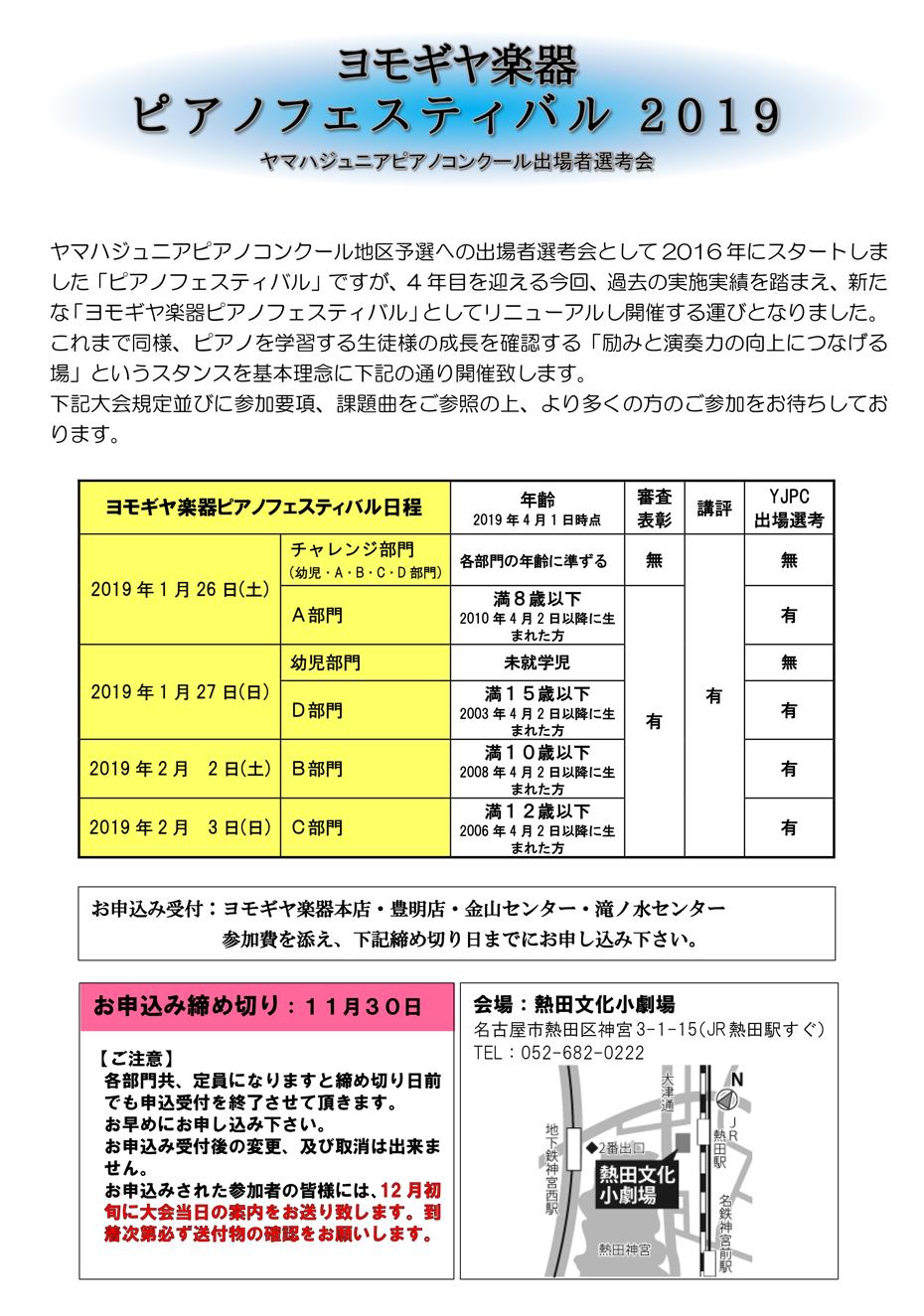pf2019_yomogiya