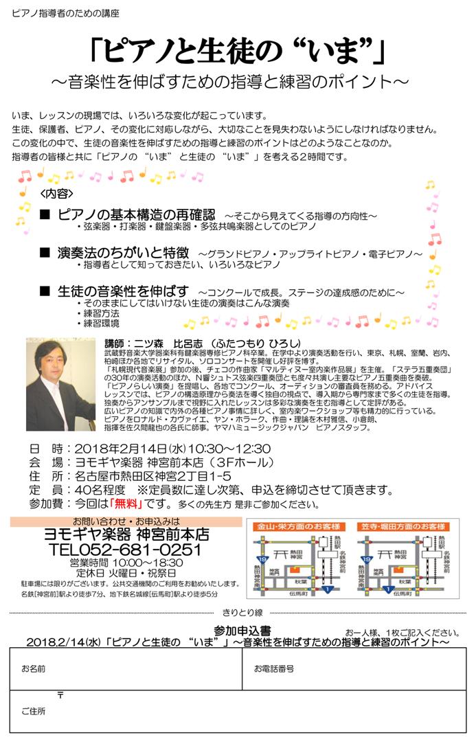 pianotoseitonoima20180214