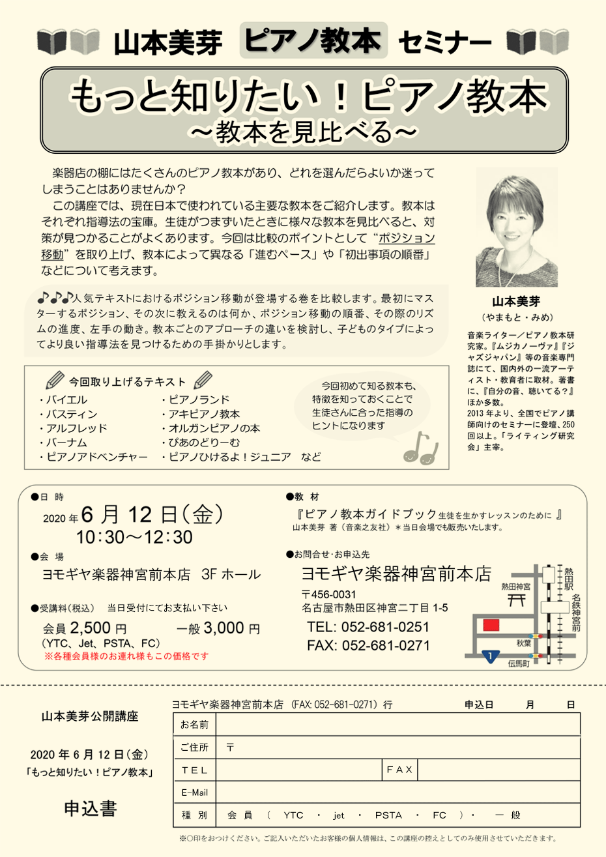seminar20200612
