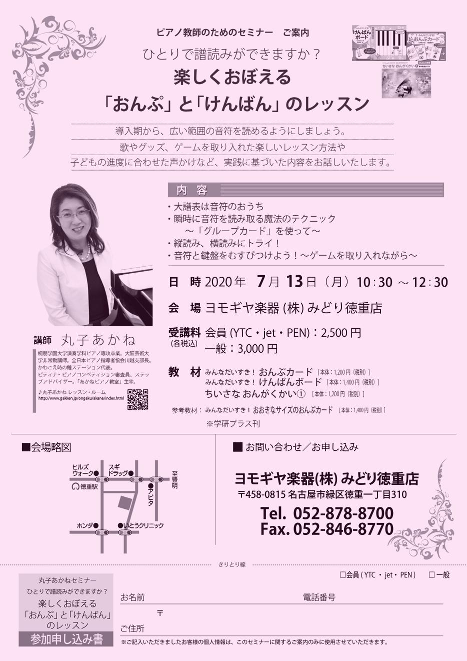 seminar20200713